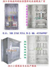 镇江做大型电表箱注射模具供应商