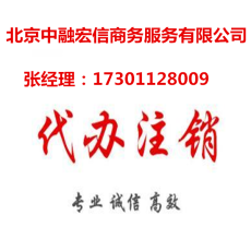 无经营零申报公司注销想注销一家北京的公司