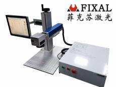 菲克苏台式光纤激光打标机