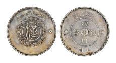 四川银币价值高不高