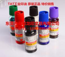 日本旗牌TAT工业印油 速干多用途印油STSG-1