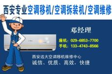 西安空调移机公司哪家专业