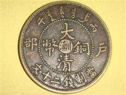 户部造大清铜币价格图片及鉴定步骤