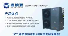 鑫澳源空气源热泵热水机