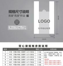 背心袋購物袋新中南塑膠包裝制品有限公司