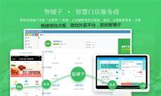 深圳微信点餐系统平台行业领先的餐饮