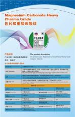 鎂神股份專業生產氧化鎂可代替國外氧化鎂