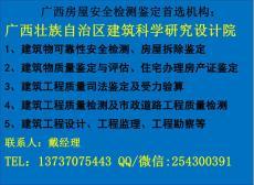 广西壮族自治区建筑房屋鉴定检测服务中心