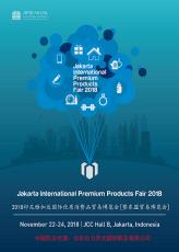 2018印尼雅加达国际优质消费品贸易博览会