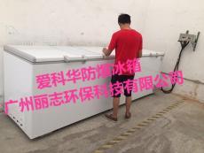 格力卧式防爆冰箱 爱科华实验室专用1800L