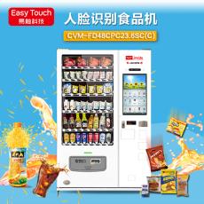 易触人脸识别自动售货机厂家直销饮料零食机