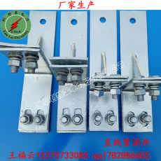 提供直线塔用固定夹具 角钢紧固夹具