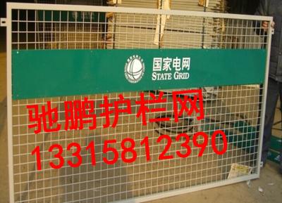 现货电力护栏网规格