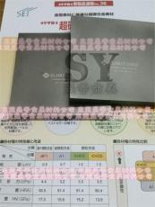日本住友AF1硬质合金板材超硬素材