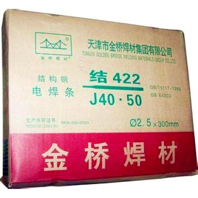 金桥J422电焊条 碳钢J422焊条