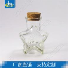 五角星装饰瓶DIY手工装饰玻璃瓶造型瓶子