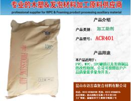 抗冲改性剂ACR401