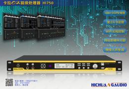 hi750专业厂家自主研发生产前级效果器