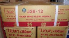 J422 电焊条3.2 金桥牌 厂家直销