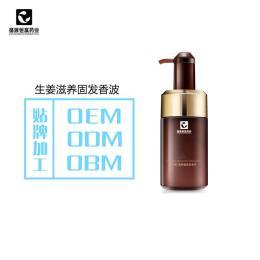 毛发护理滋养固发香波OEM防脱洗发水代加工