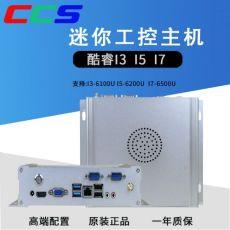 嵌入式防塵I5-6200U工控機 中冠智能