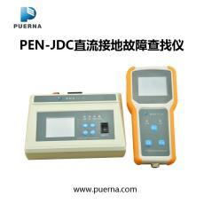 供应广州浦尔纳PEN-JDC直流接地故障查找仪
