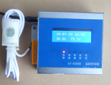 深圳智能溫濕度探測報警器