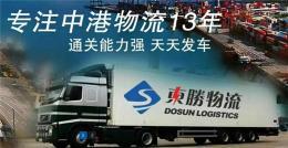 中港物流香港进口大陆专线中港拖车