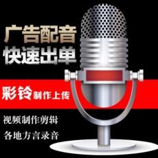桂林三金药业宣传录音广告语音