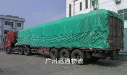 广州至新疆乌鲁木齐货运物流运输