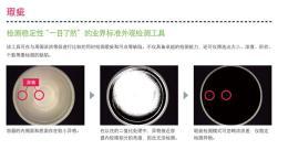 天扬AOI自动视觉检测系统
