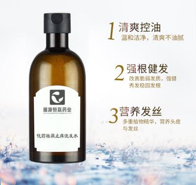 抗抑菌祛屑止痒洗发水OEM药妆洗发露代加工