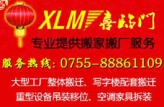 深圳正規搬運公司搬運流程