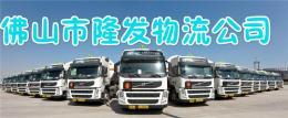顺德区均安镇直达香港家具物流专线公司