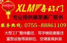 深圳寶安哪家搬家公司最靠譜最專業