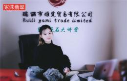 雅觅翡翠原石贸易有限公司 资优德app资源总结优