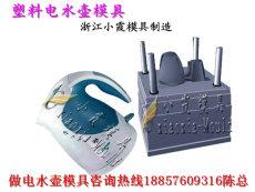 北京专做茶壶塑胶模具加工厂