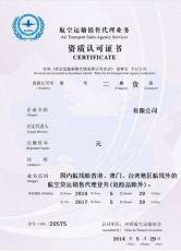航空貨運代理資質認證