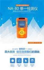 诺安科技NA80单一气体检测仪可燃气体泄漏报