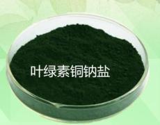 宏興食品級著色劑葉綠素銅鈉鹽價格