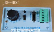 JDB-80C型電動機綜合保護器