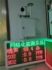 大气污染网格化监测站户外空气环境监测系统