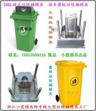 160升垃圾桶塑料模具 150升垃圾桶塑料模具
