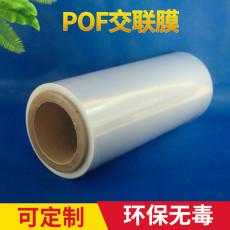 定制POF热收缩膜 对折膜 化妆品香水专用POF