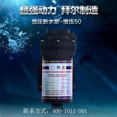 拜爾泵 恒壓斷水泵 有效防止凈水器產生故障