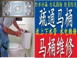 太原真武路专业马桶小便池安装维修公司