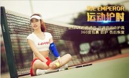 鲜到佳运动护肘男女篮球网球羽毛球护手肘