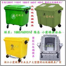 丹阳界牌1200升挂车式大型垃圾车模具厂家
