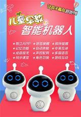 金亮德JLD08儿童陪伴智能早教机器人