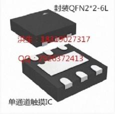 芯派科技电容式触摸开关芯片SP8223L